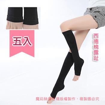 【魔莉絲】中壓280DEN西德棉露趾小腿襪一組五雙(男女適用/壓力襪/顯瘦腿襪/醫療襪/彈力襪)