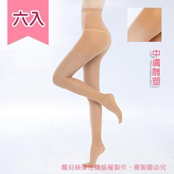 【魔莉絲】輕壓120DEN萊卡機能褲襪一組六雙(翹臀塑腹/壓力襪/顯瘦腿襪/醫療襪/彈力襪)
