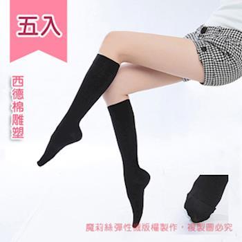 【魔莉絲】中壓280DEN西德棉小腿襪一組五雙(男女適用/壓力襪/顯瘦腿襪/醫療襪/防靜脈曲張襪)