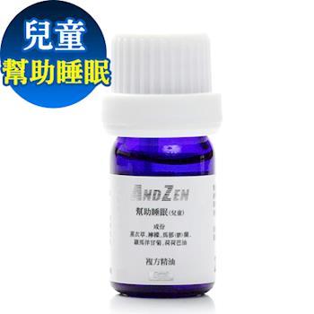 ANDZEN 天然草本複方精油5ml-兒童-幫助睡眠