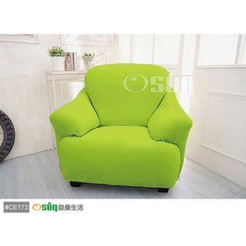 【Osun】一體成型防蹣彈性沙發套、沙發罩素色款1人座(蘋果綠)