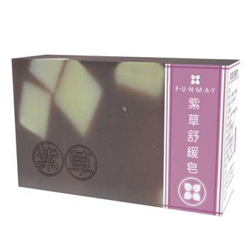 【芳美FUNMAY】紫草舒緩手工皂(100g)
