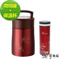 【掌廚】可樂膳手提不銹鋼超真空保溫燜燒罐-1100ml-紅+真空保溫杯300ml