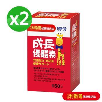 【小兒利撒爾】成長優體素(150g/2瓶)