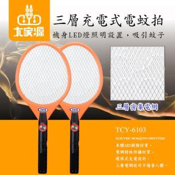 大家源 三層充電式LED照明電蚊拍TCY-6103(橘)-2入組