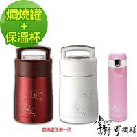 【掌廚】可樂膳手提不銹鋼超真空保溫燜燒罐-1100ml(兩色選一)+彈跳保溫杯300ml