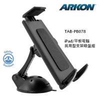 ARKON iPad/iPad min/Tablet平板電腦萬用型支架吸盤組(TAB-PB078)
