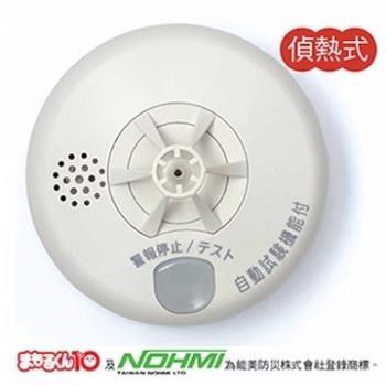 NOHMI 住宅用獨立式火災中文語音警報器(偵熱式)