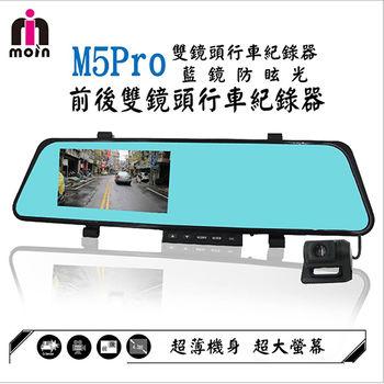 MOIN M5 Pro 超薄1080P高畫質雙鏡頭後照鏡式行車記錄器