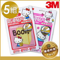 3M  Hello Kitty珍藏款精裝版防滑貼片/止滑貼片5組30片
