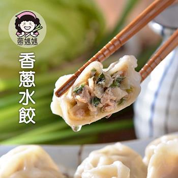 【蔥媽媽】爆汁手工水餃三包-新客戶試吃價:蔥/麻/香