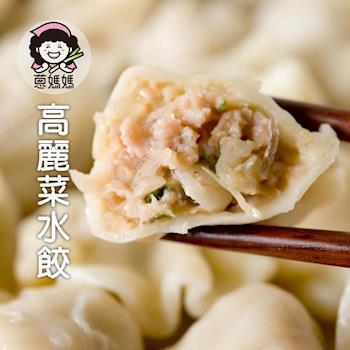 【蔥媽媽】爆汁手工水餃三包-新客戶試吃價:高/韭/蔥