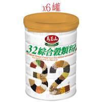 馬玉山高纖高鈣32綜合穀粉無糖新配方6罐組