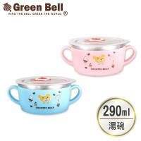 【GREEN BELL】#304不鏽鋼雙耳兒童隔熱湯碗(鄉村熊)
