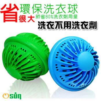 【Osun】台灣製造 強力渦輪環保洗衣球(藍/綠兩組4入  免洗劑)