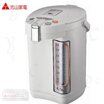 【元山】電熱水瓶 5級能源效率YS-591AP