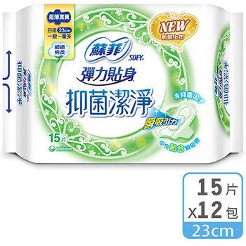蘇菲 彈力貼身抑菌潔淨日用(23CM)(15片 x 12包/組)