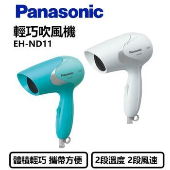 Panasonic國際牌 輕巧吹風機EH-ND11