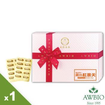 【美陸生技AWBIO】西藏人蔘→ 藏地紅景天【經濟包 60粒/盒】
