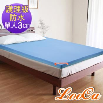 【LooCa】護理級雙效防水3cm全記憶床墊-單人