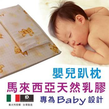 DH 【夢幻天堂】★純天然嬰兒乳膠趴枕★-馬來西亞乳膠/嬰兒枕頭/嬰兒寢俱/baby枕頭/兒童幼稚園午睡枕頭