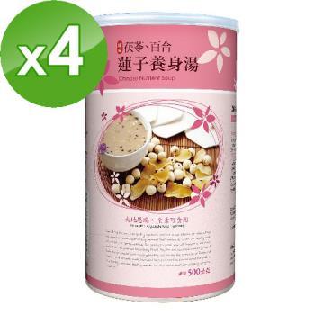 【台灣綠源寶】茯苓、百合蓮子養生湯(500g/罐)x4件組