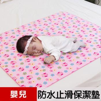 【米夢家居】台灣製造 全方位超防水止滑保潔墊/生理墊/尿布墊(嬰兒75x90cm)-貓頭鷹