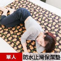 【米夢家居】台灣製造 全方位超防水止滑保潔墊/生理墊/尿布墊(105x144cm)-叢林獅子