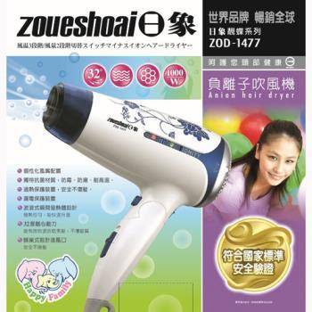 日象 靚柔負離子吹風機 ZOD-1477A