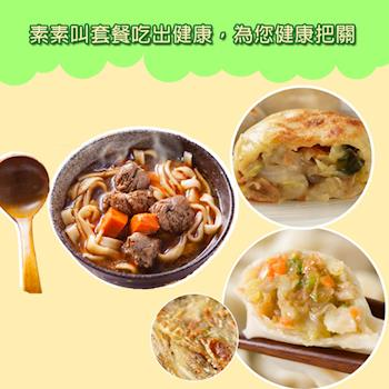 OEC蔥媽媽 素素叫套餐吃出健康,為您健康把關(蔬水x2、蔬餡x2、素牛x2贈:椿抓x1)