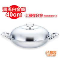 【寶馬牌】白金鋼七層複合金炒鍋40cm雙耳 TA-S-118-040