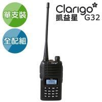 【Clarigo凱益星】專業型無線電對講機 G32 全配組(U頻)