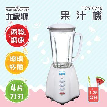 大家源 樂活果汁機TCY-6745