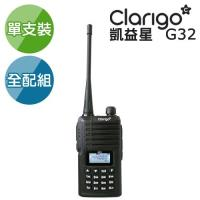 【Clarigo凱益星】專業型無線電對講機 G32 全配組(V頻)