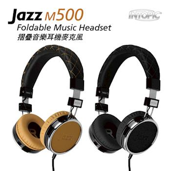 INTOPIC 廣鼎-摺疊音樂耳機麥克風 JAZZ-M500