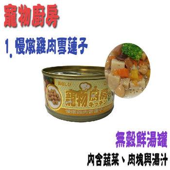 寵物廚房 無穀鮮湯罐 慢燉雞肉雪蓮子口味 120克 x 24入