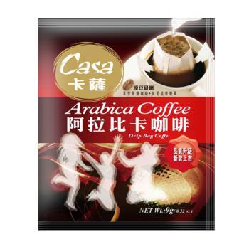 Casa卡薩 阿拉比卡濾掛咖啡 100入