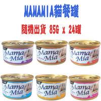 【SEEDS】聖萊西 MAMAMIA貓餐罐-口味隨機出貨 85G x 24入