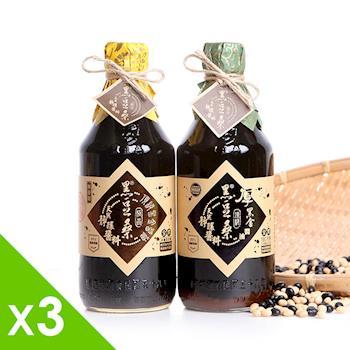 黑豆桑 天然極品頂級黑金醬油+天然極品頂級厚黑金醬油 各550ml *3瓶