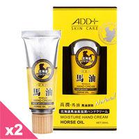 ADD+北海道馬油 高滋潤手部龜裂修護組(30MLx2)