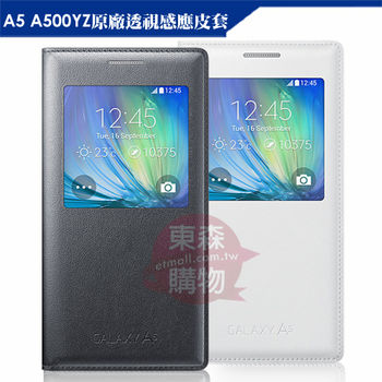 Samsung Galaxy A5 A500YZ 原廠透視感應皮套