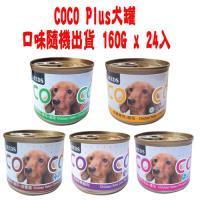【SEEDS】聖萊西 COCO Plus犬罐-口味隨機出貨 160G x 24入