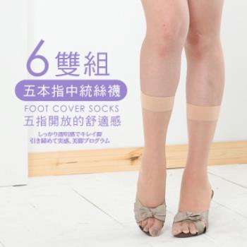 【AILIMI】台灣製造中統彈性五指絲襪(6雙組#2525)