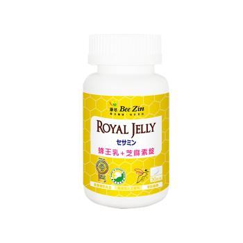 【BeeZin康萃】瑞莎代言 日本高活性蜂王乳芝麻素錠x1瓶(30錠/瓶)
