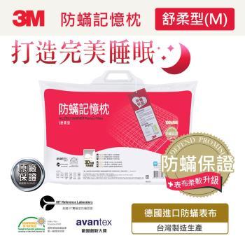 【3M】Filtrete淨呼吸防蹣記憶枕-舒柔型(M)