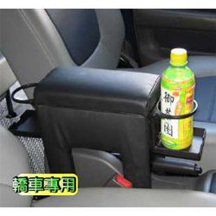 【轎車訂製款】中央扶手