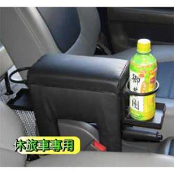 休旅車專用中央扶手(RV訂製款)