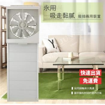 永用風扇 10吋 窗型吸排風扇 FC-1012