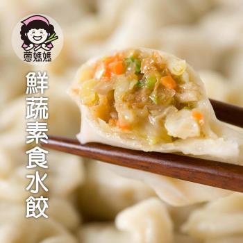 OEC蔥媽媽 鮮蔬素食爆汁水餃3包