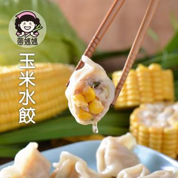 OEC蔥媽媽 玉米豬肉爆汁水餃(50顆x3包)